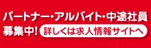 ヨシヅヤパートナー・アルバイト・中途社員求人サイト